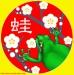 腕を広げる蛙