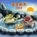 温泉と蛙と申 2016/1