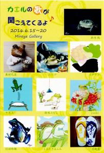 カエル展2016DM1