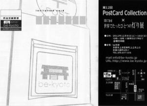 ポストカード展DM2
