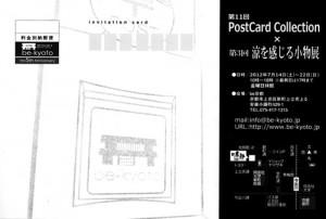 ポストカードコレクション2012Summer DM1