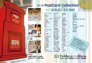 ポストカードコレクション2012Summer DM2