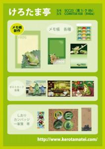イベントお品書201405