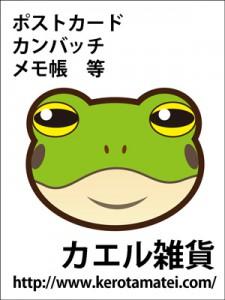 関西コミティア44サークルカット