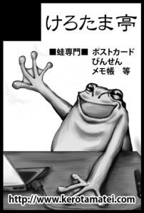 SCC関西20サークルカット