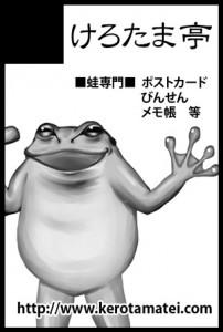 CC大阪104サークルカット